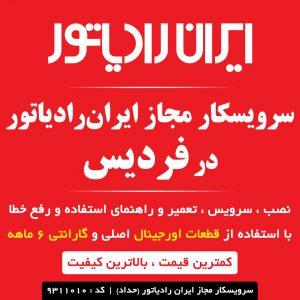 سرویسکار مجاز ایران رادیاتور در فردیس کرج