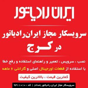 سرویسکار مجاز ایران رادیاتور در کرج