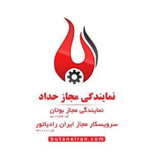 نمایندگی مجاز بوتان و ایران رادیاتور