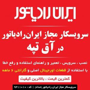 نمایندگی ایران رادیاتور در آق تپه کرج