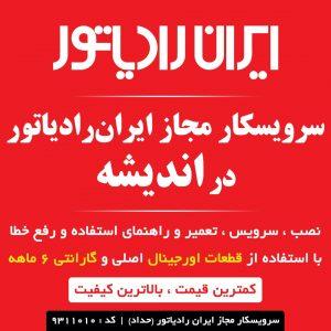 نمایندگی مجاز ایران رادیاتور در شهر جدید اندیشه