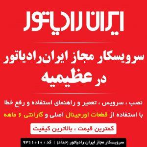 سرویسکار مجاز ایران رادیتور در عظیمیه کرج