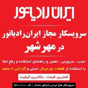 سرویسکار مجاز ایران رادیاتور در مهرشهر