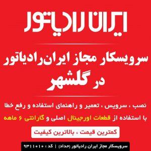 سرویسکار مجاز ایران رادیاتور در گلشهر کرج