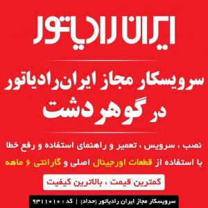 سرویسکار مجاز ایران رادیاتور در گوهردشت کرج