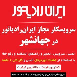 نمایندگی مجاز ایران رادیاتور جهانشهر