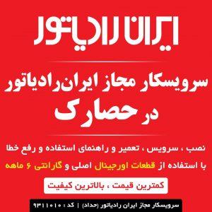 نمایندگی پکیج ایران رادیاتور در حصارک