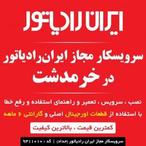 نمایندگی ایران رادیاتور در خرمدشت