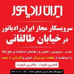نمایندگی ایران رادیاتور خیابان طالقانی کرج