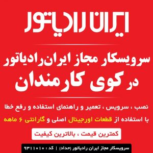 نمایندگی ایران رادیاتور کوی کارمندان