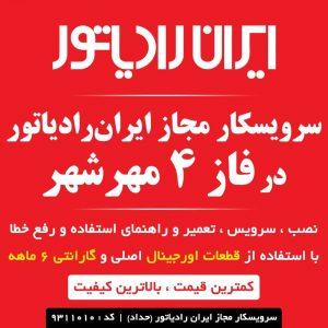نمایندگی ایران رادیاتور در فاز 4 مهرشهر