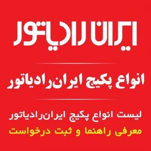 انواع پکیج ایران رادیاتور