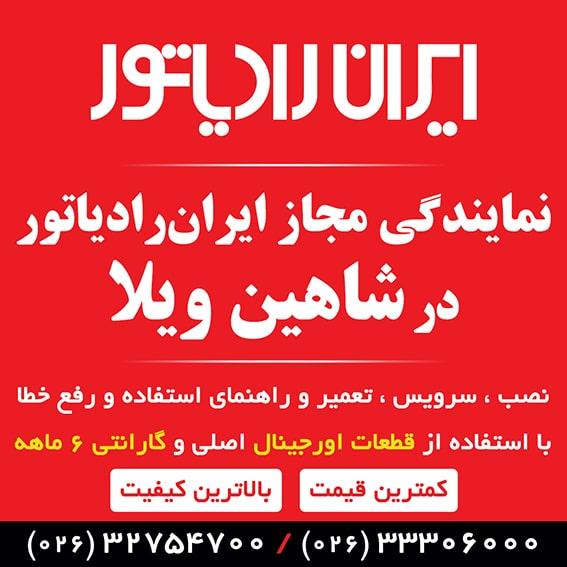 نمایندگی پکیج ایران رادیاتور شاهین ویلا