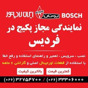 نمایندگی پکیج بوتان ، ایران رادیاتور ، بوش فردیس