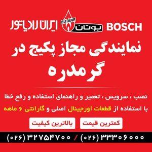 نمایندگی مجاز بوتان ، ایران رادیاتور ، بوش گرمدره