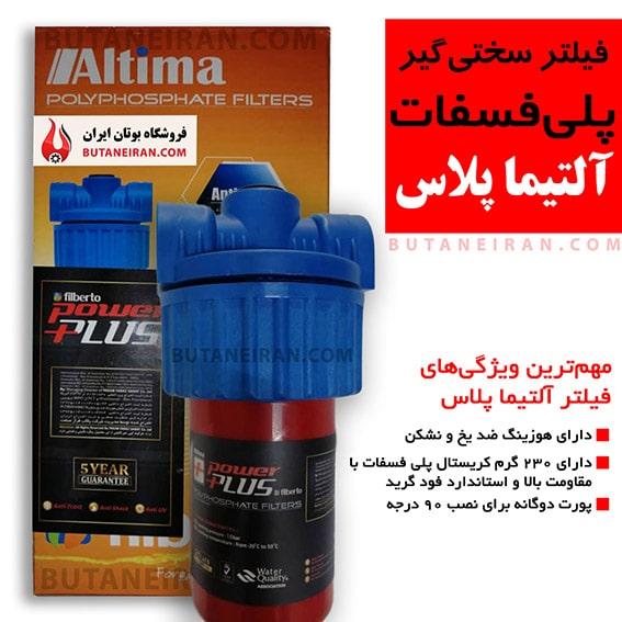 فیلتر سختی گیر پلی فسفات آلتیما پلاس
