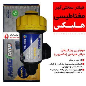 فیلتر سختی گیر هلیکس (مگسیون) Helix (Magsion)