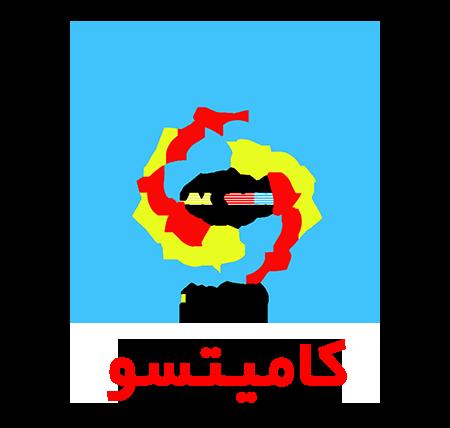 نمایندگی مجاز کامیتسو کرج البرز